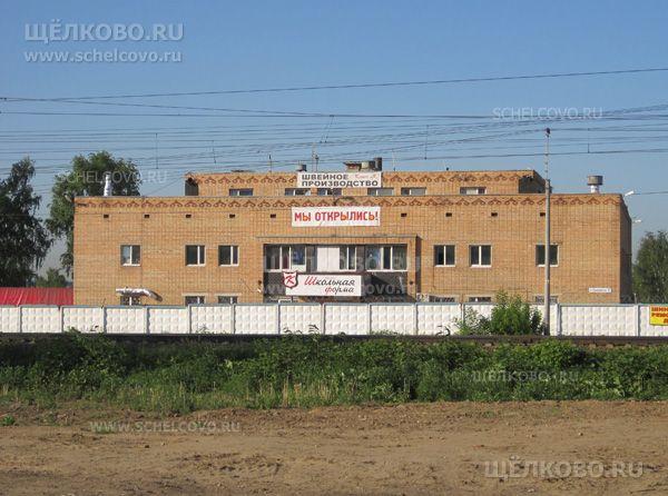 Фото производство школьной формы иканцтоваров (г. Щелково, ул.Первомайская, д. 7) — бывшее здание бани - Щелково.ru