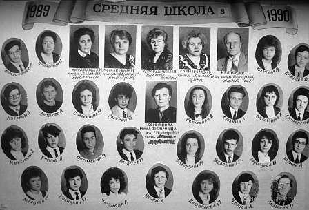 Фото выпуск 1990 года школы № 8 г. Щелково - Щелково.ru