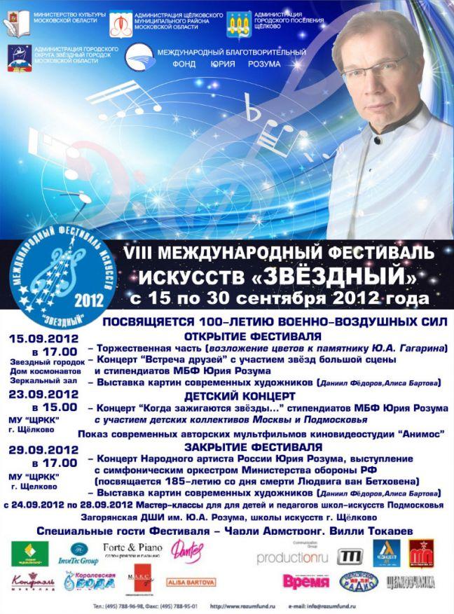 Фото афиша VIII Международного фестиваля искусств «Звёздный» - Щелково.ru
