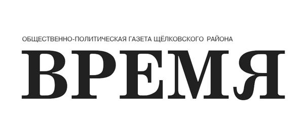 Фото логотип общественно-политической газеты Щелковского района «Время» образца 2013 г. - Щелково.ru