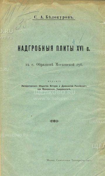 Книга 1911 г. Надгробные плиты XVI века в селе Образцово Московской губернии