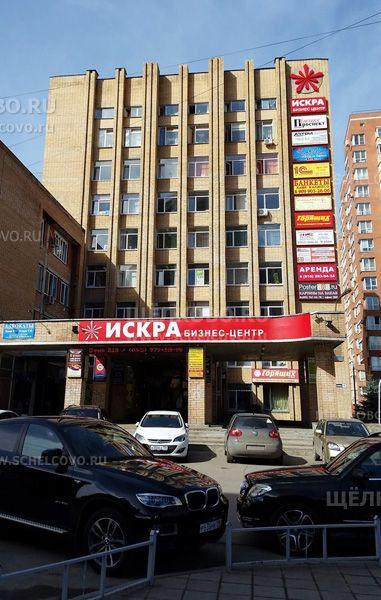 Фото бизнес-центр «Искра» в Щелково (площадь Ленина, д. 5) - Щелково.ru