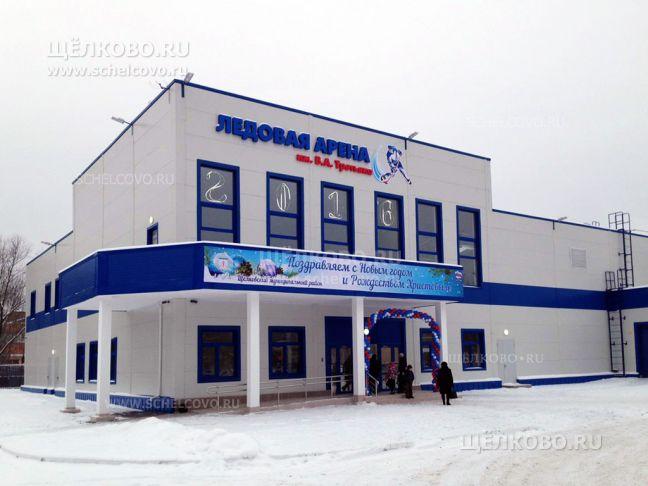 Фото ледовая арена имени В. А. Третьяка в Щелково (ул. Фабричная, д. 4) - Щелково.ru