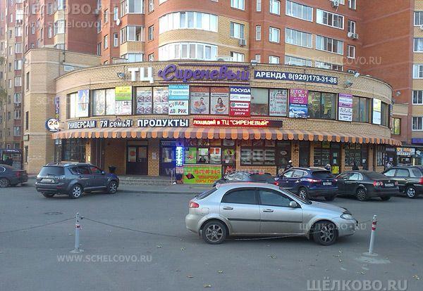 Фото торговый центр «Сиреневый» в Щелково (ул. Талсинская, д. 23— на пересечении с улицей Сиреневая) - Щелково.ru