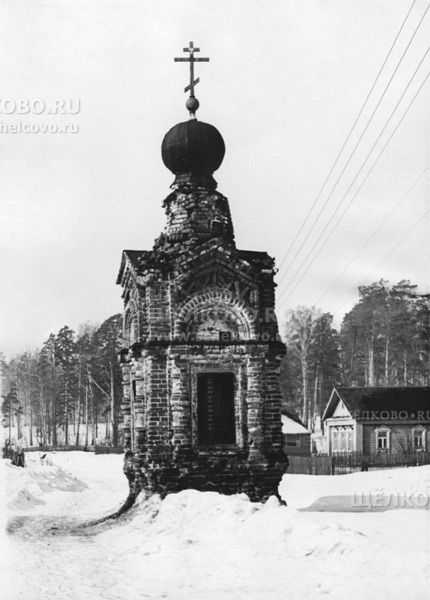 Фото часовня в деревне Старая Слобода Щелковского района - Щелково.ru