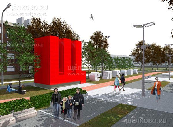 Фото проект реконструкции улицы Парковая в Щелково - Щелково.ru