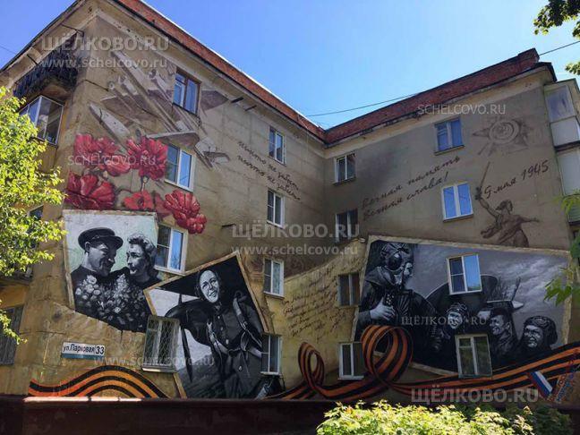 Фото граффити на торцах домов в Щёлково (ул. Парковая, дом 33 и ул. Пушкина, дом 17) - Щелково.ru