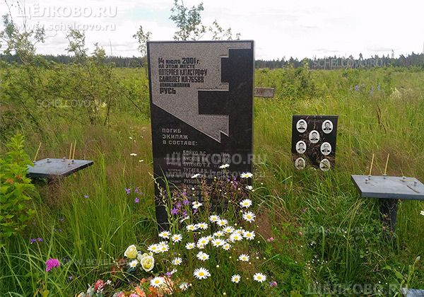 Фото мемориальная плита погибшим в авиакатастрофе 14 июля 2001 года в 1,5 км отаэродрома «Чкаловский» г.Щелково - Щелково.ru