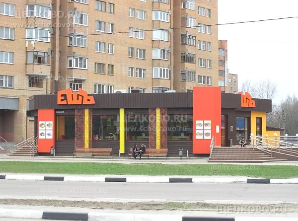 Фото семейный ресторан «ЕшЪ» в Щелково (Пролетарский проспект, д.3/1) - Щелково.ru