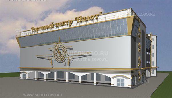Фото проект торгового центра «Пилот» в Щелково (ул. Радиоцентр-5) - Щелково.ru