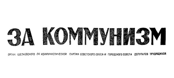 Фото логотип газеты Щёлковского городского комитета Коммунистической партии Советского Союза и Городского совета депутатов трудящихся «За коммунизм» - Щелково.ru