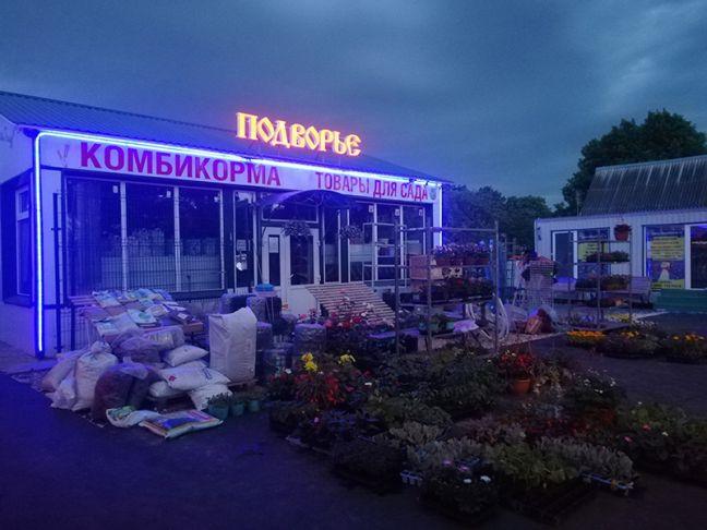 Фото магазин «Подворье» в Серково - Щелково.ru