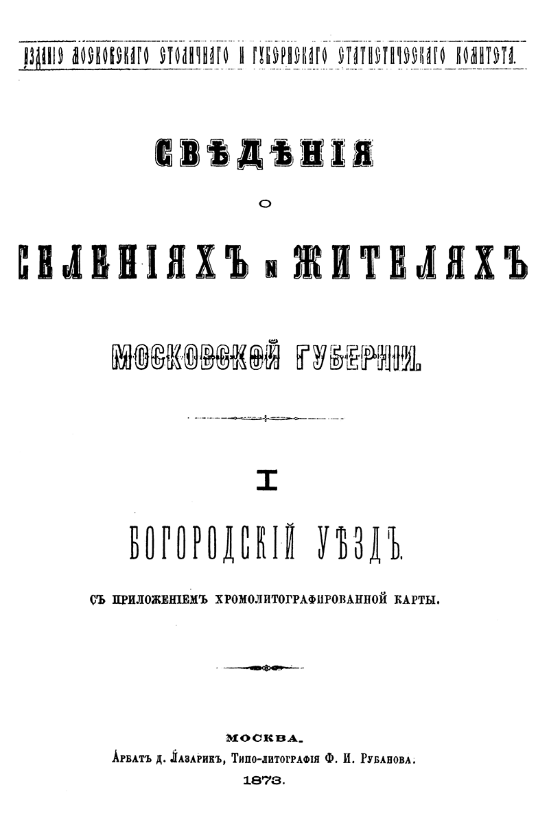 Сведения о селениях и жителях Фрязино, Гребнево, Ново и Чижово 1869 года