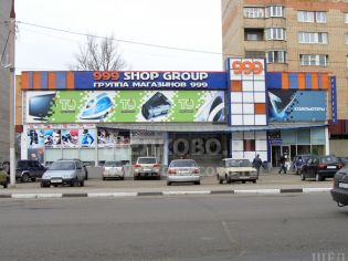 Щелково, пр-т Пролетарский, 9а (ТЦ «999!») - 7 апреля 2008 г.