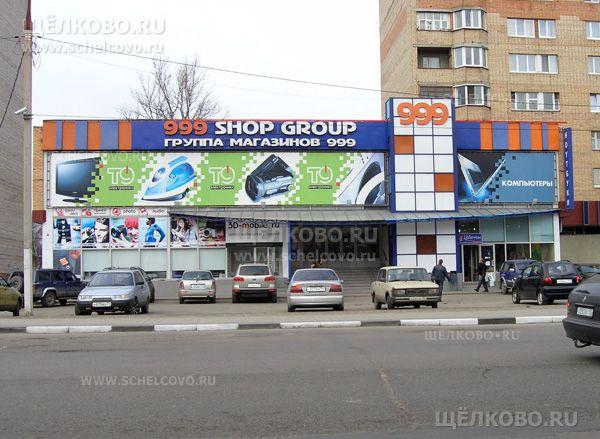Фото торговый центр «999» в Щелково (Пролетарский проспект, д.9а)— вид из 1-го Советского переулка - Щелково.ru