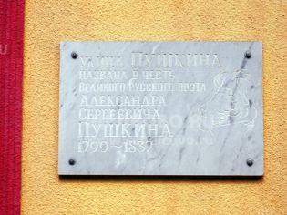 Щелково, ул. Пушкина, 4 - 21 июня 2013 г.