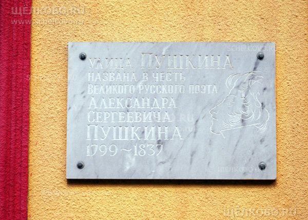 Фото мемориальная доска поэту Александру Сергеевичу Пушкину (г. Щелково, ул. Пушкина, д. 4) - Щелково.ru