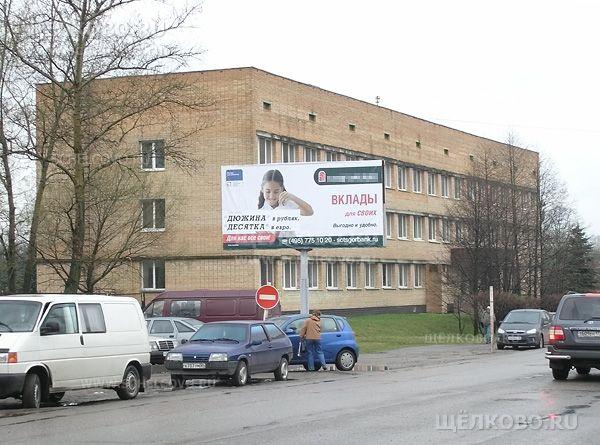 Фото здание санэпидемстанции в г. Щелково (ул. Советская, д.6) - Щелково.ru