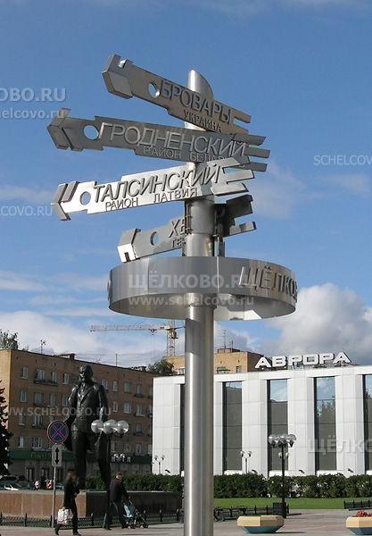Фото указатель городов-побратимов Щёлково на площади Ленина - Щелково.ru