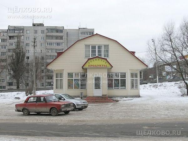 Фото продуктовый магазин «Родничок» в Щелково (Пролетарский проспект, д. 12а) - Щелково.ru