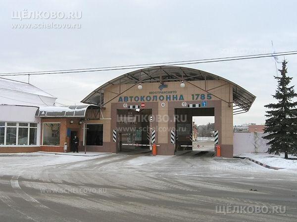 Фото въезд в автоколонну 1785 г. Щелково (ул.Заречная, д.84) - Щелково.ru