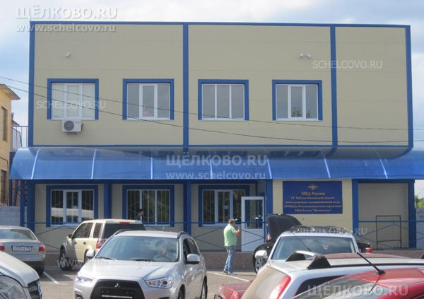 Фото здание регистрационно-экзаменационного отдела ГИБДД г. Щелково (ул. Центральная, д. 73) - Щелково.ru