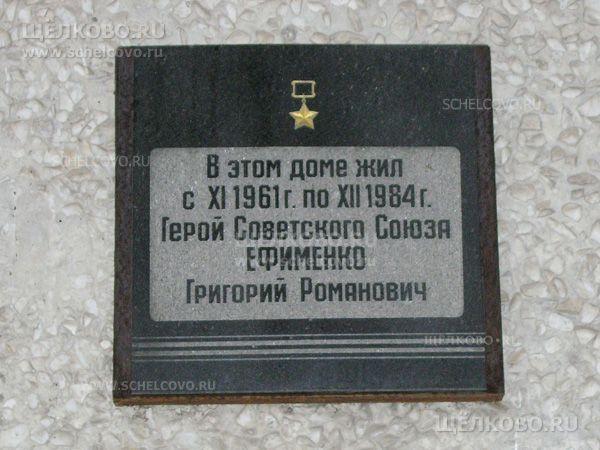 Фото мемориальная доска Герою Советского Союза Г.Р.Ефименко в Щелково (ул.Иванова, дом17/12) - Щелково.ru