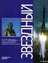 Обложка книги Звёздный (Звездный городок, сборник)