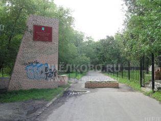 Адрес Щелково, ул. Пушкина, парк - 1 сентября 2008 г.