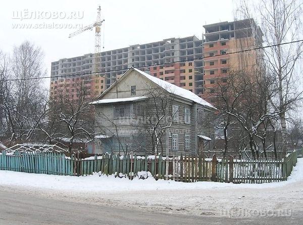 Фото г. Щелково, ул. Зубеева, дом 5; за ним— строительство нового дома на улице Центральная - Щелково.ru