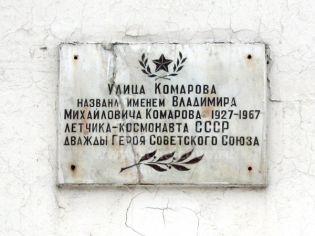 Адрес Щелково, ул. Комарова, 2 - 21 января 2009 г.