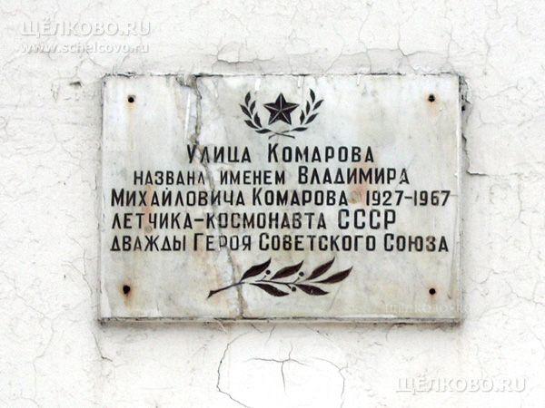 Фото мемориальная доска лётчику-космонавту СССР Владимиру Михайловичу Комарову в Щелково (ул.Комарова, д.2) - Щелково.ru