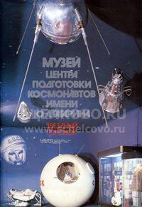 Фото обложка буклета «Музей Центра подготовки космонавтов имени Ю.А.Гагарина. Звёздный городок» - Щелково.ru
