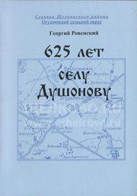 Фото обложка книги Г. В. Ровенского «625 лет селу Душонову» - Щелково.ru