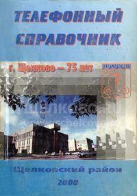 Фото обложка телефонного справочника Щелковского района - Щелково.ru