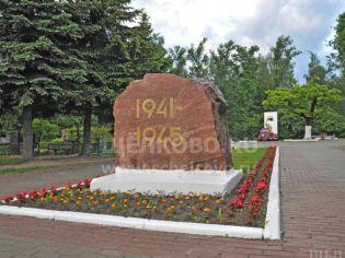 Фото Гребенского кладбища города Щелково