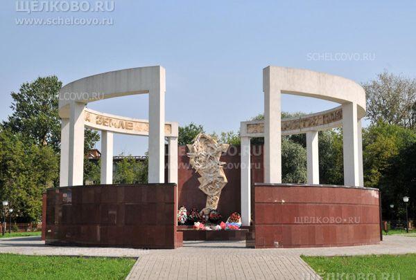 Фото мемориал «Памяти павших» на Пролетарском проспекте в Щелково - Щелково.ru