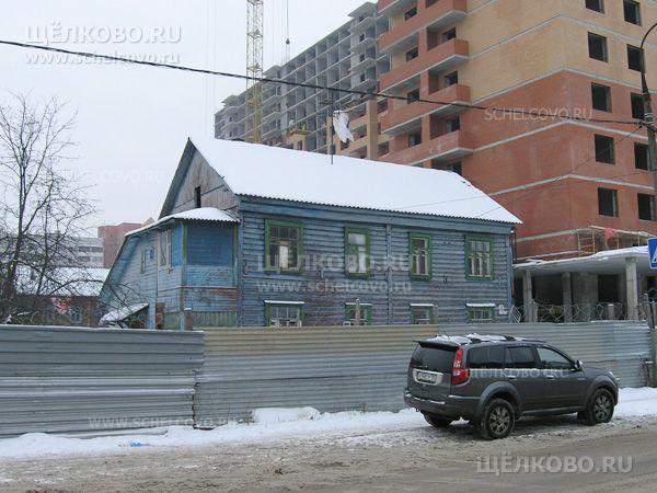 Фото выселенный дом № 3 по улице Зубеева в г. Щелково; рядом с ним— строительство нового дома на улице Центральная - Щелково.ru