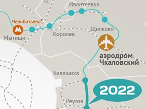 «Лёгкое» метро в Подмосковье, согласно техзаданию, предполагает строительство четырёх линий - Щелково