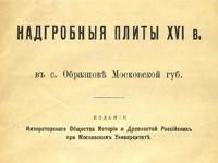 Надгробные плиты XVI в. в с. Образцово Московской губ. (книга, страницы 3-11) - Щелково