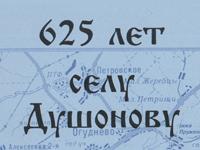625 лет селу Душонову (книга) - Щелково