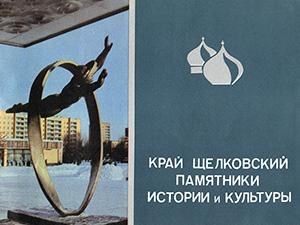 Край Щёлковский. Памятники истории икультуры (буклет) - Щелково