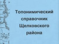 Топонимический справочник Щёлковского района - Щелково