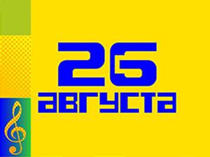День города Щёлково иЩёлковского района 25 и 26 августа 2018г. (афиша) - Щелково