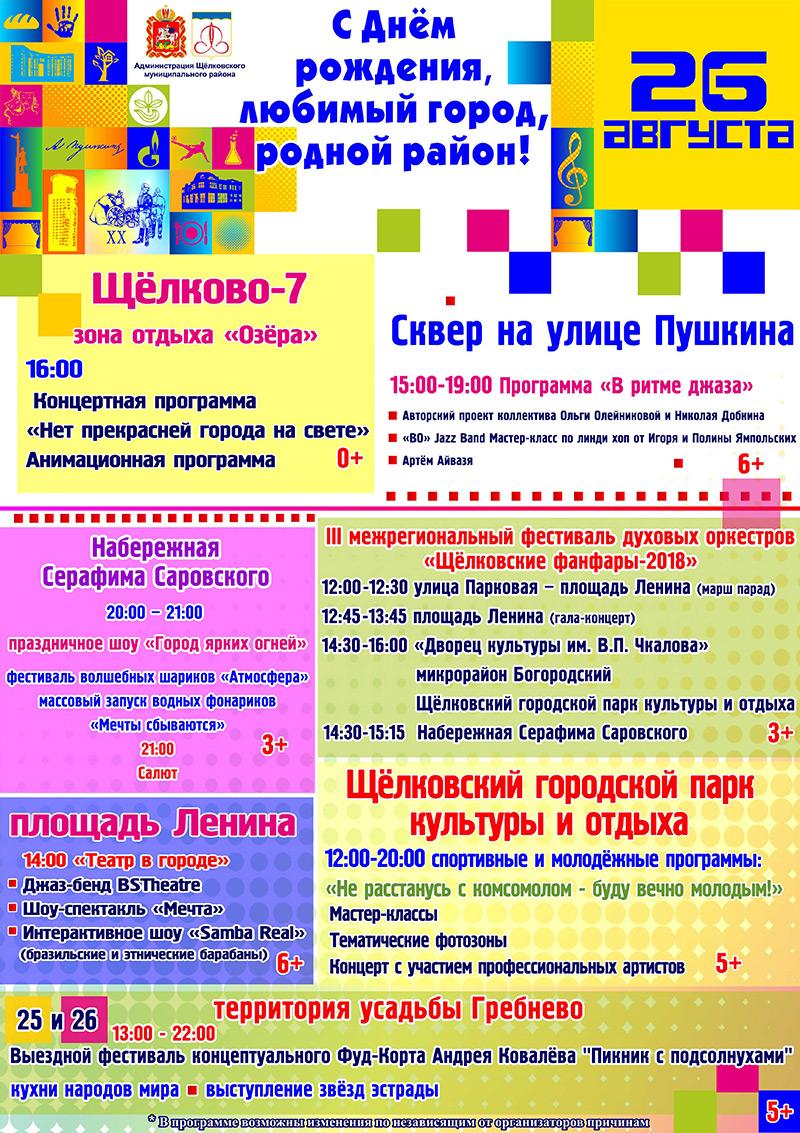 День Щелковского района 2016 г.
