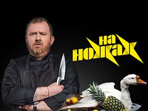 Программа «На ножах» вЩёлково в кофейне «Арабика» (видео) - Щелково.ru