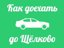 Как доехать до Щелково на машине - Щелково