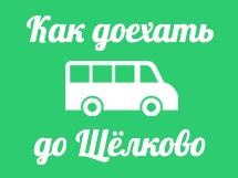 Как доехать до Щелково на автобусе или маршрутном такси - Щелково