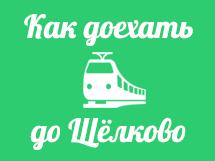 Как доехать до Щелково на электричке - Щелково