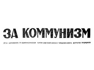Газета «За коммунизм» г.Щёлково - Щелково